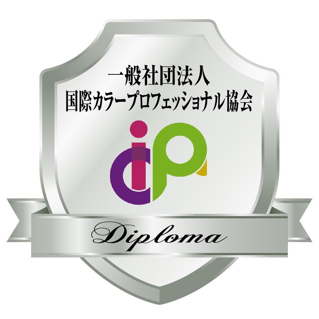 ディプロマ1